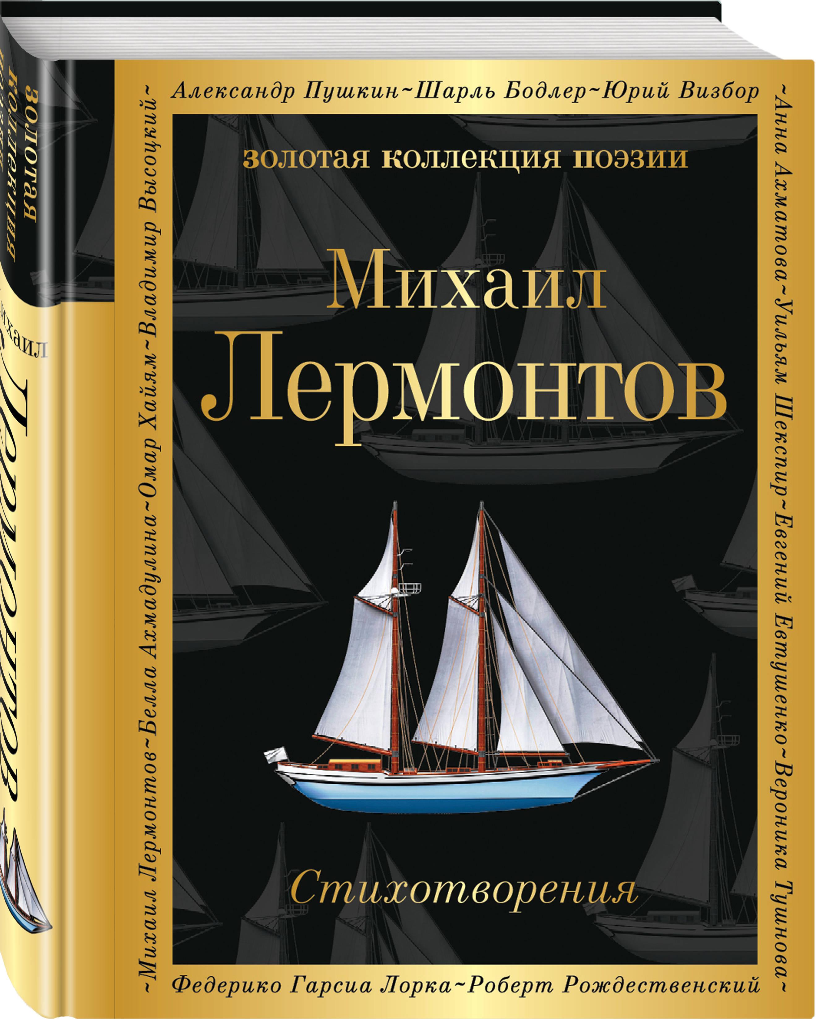 купить Михаил Лермонтов Стихотворения по цене 203 рублей