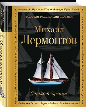 Стихотворения Михаил Лермонтов