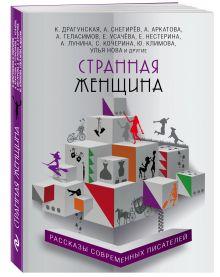 Радость сердца. Рассказы современных писателей (обл.)