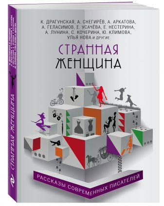 Геласимов А., Снегирёв А., Воронова М. и др. - Странная женщина обложка книги