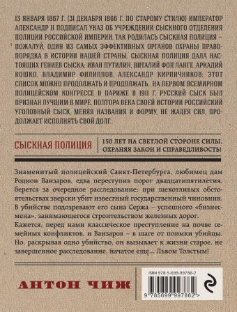 Опасная фамилия Антон Чиж
