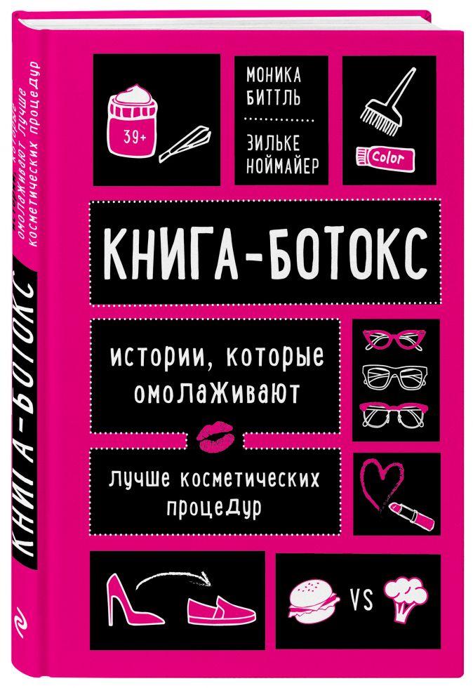Моника Биттль, Зильке Ноймайер - Книга-ботокс. Истории, которые омолаживают лучше косметических процедур обложка книги