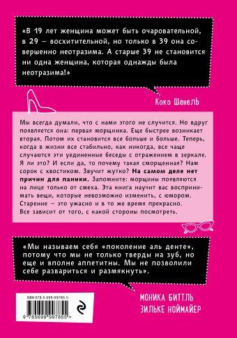 Книга-ботокс. Истории, которые омолаживают лучше косметических процедур Моника Биттль, Зильке Ноймайер