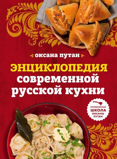 Энциклопедия современной русской кухни: подробные пошаговые рецепты - фото 1