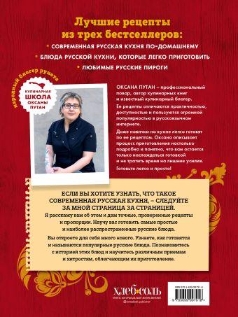 Энциклопедия современной русской кухни: подробные пошаговые рецепты Оксана Путан