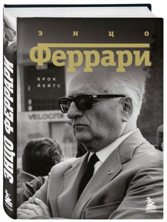 Брок Йейтс - Энцо Феррари. Биография обложка книги
