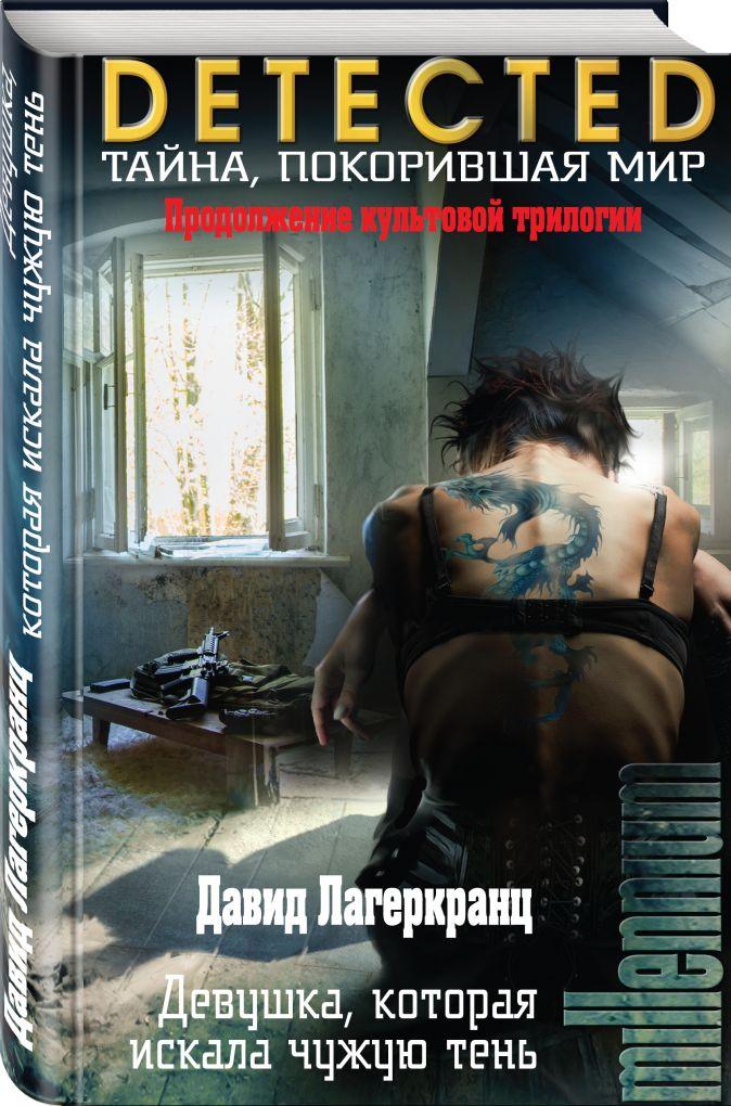 Давид Лагеркранц - Девушка, которая искала чужую тень обложка книги