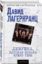 Лагеркранц Д. - Девушка, которая искала чужую тень' обложка книги