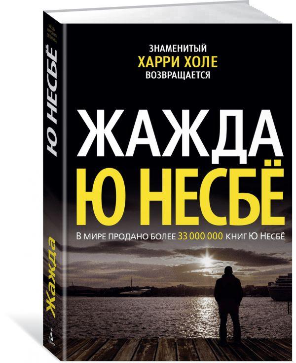 Zakazat.ru: Жажда: роман. Несбе Ю.
