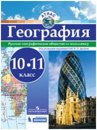 Атлас. География.10-11 кл./под ред. Дронова / РГО фото