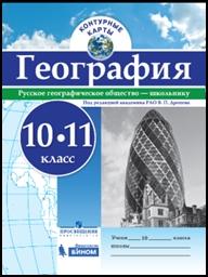 Контурные карты. География.10-11 кл./под ред. Дронова / РГО ( Дронов Виктор Павлович  )