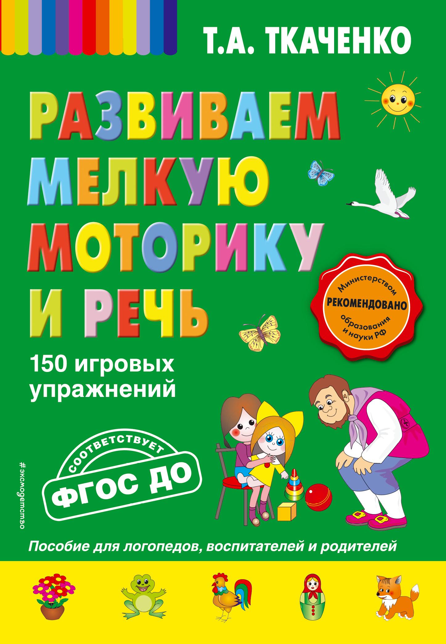 Т.А. Ткаченко Развиваем мелкую моторику и речь. 150 игровых упражнений цены онлайн