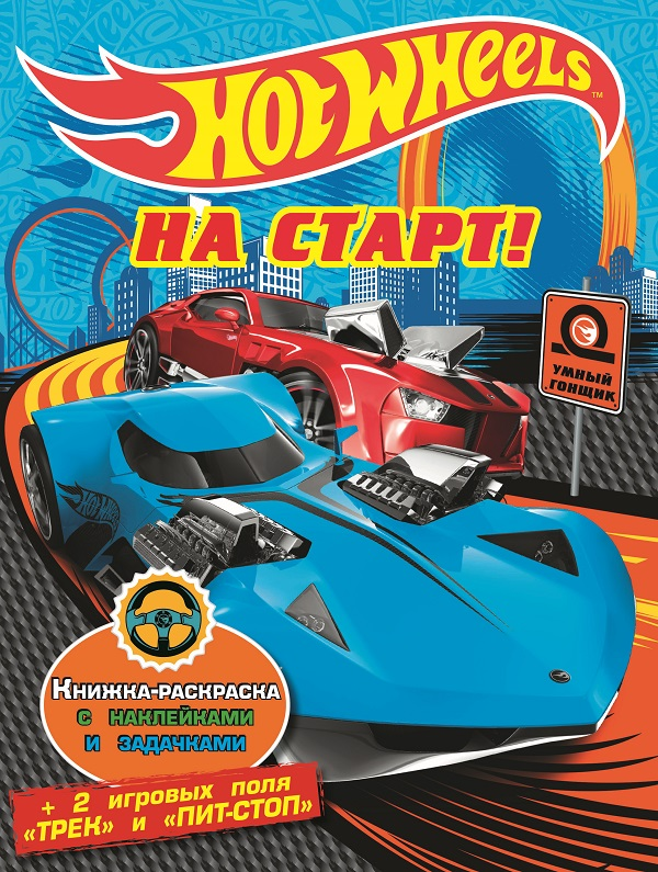 Hot Wheels. На старт! hot wheels на старт внимание марш плакат и 3d наклейки