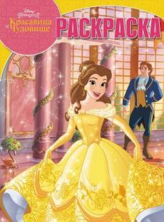 Принцесса Disney.Красавица и Чудовище. РК № 17045. Волшебная раскраска.