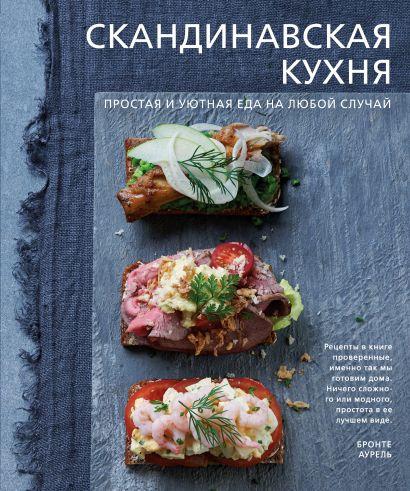 Скандинавская кухня. Простая и уютная еда на любой случай - фото 1