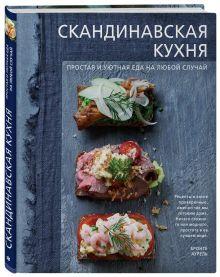 Кулинария. Вилки против ножей