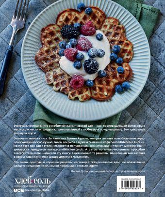 Скандинавская кухня. Простая и уютная еда на любой случай Бронте Аурель