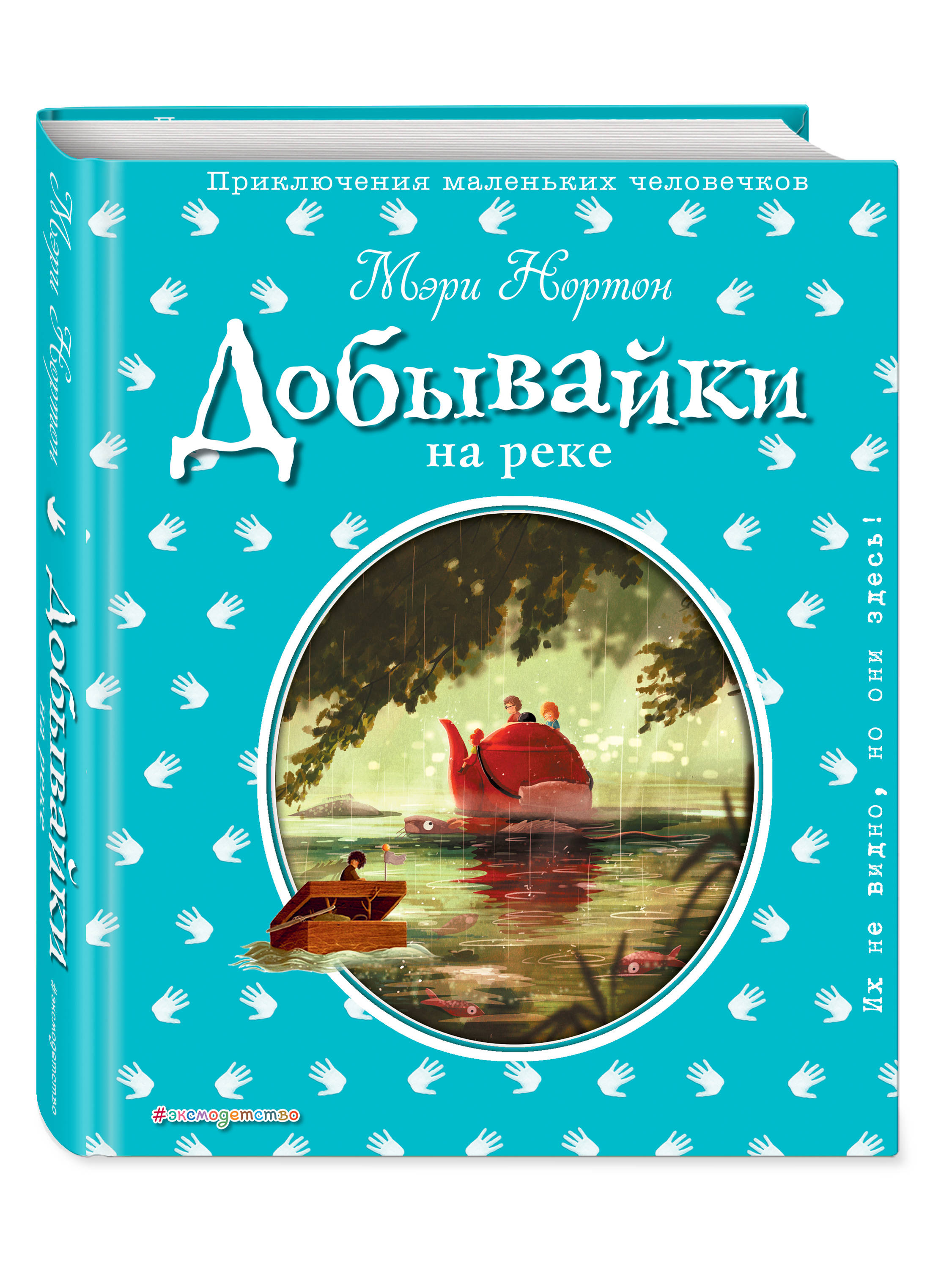 Нортон Мэри Добывайки на реке (ил. Э. Дзюбак) (#3)
