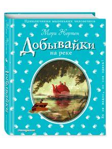 Добывайки на реке (ил. Э. Дзюбак)
