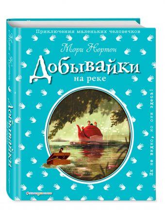Добывайки на реке (ил. Э. Дзюбак) Мэри Нортон