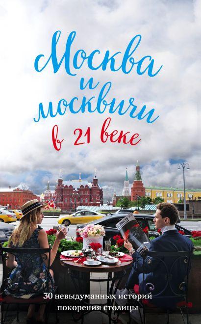 Москва и москвичи в 21 веке - фото 1