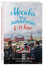 Кобзев М.В. - Москва и москвичи в 21 веке' обложка книги