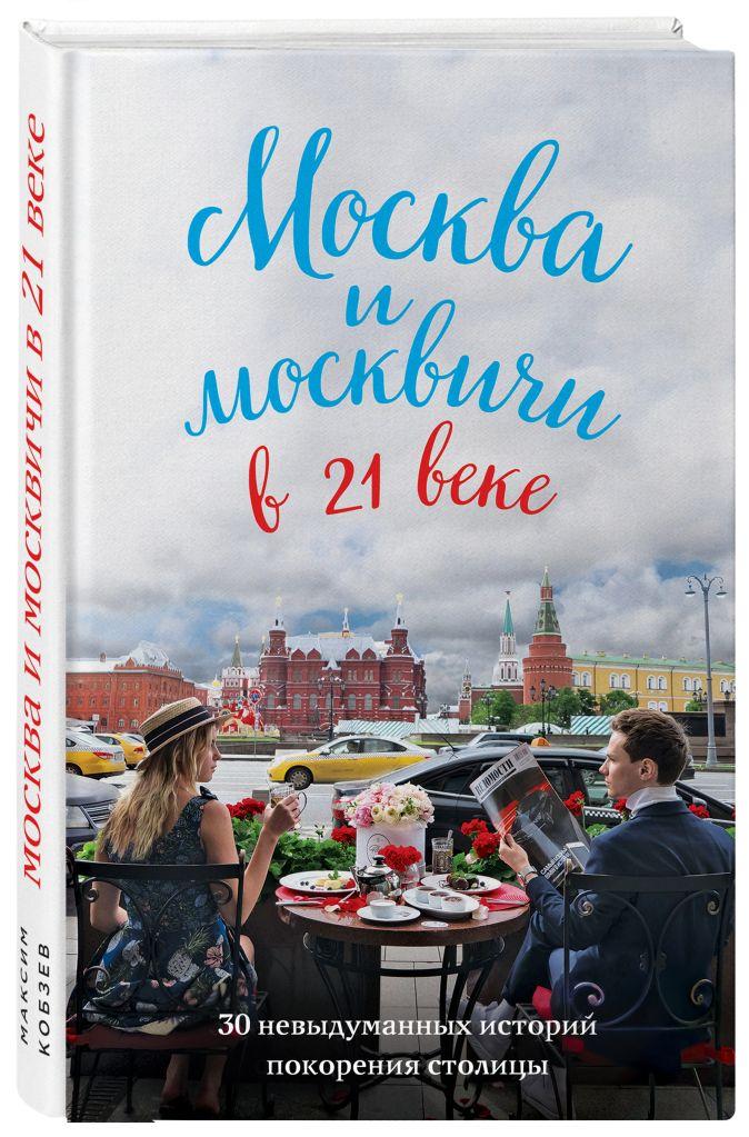 Москва и москвичи в 21 веке Максим Кобзев