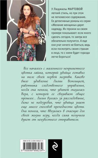 «Смерть» на языке цветов Людмила Мартова