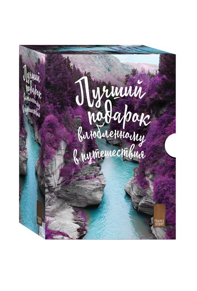 Подарок влюбленному в путешествия (комплект из трех книг в коробке)