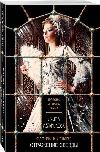 Ирина Мельникова - Фамильный оберег. Отражение звезды обложка книги