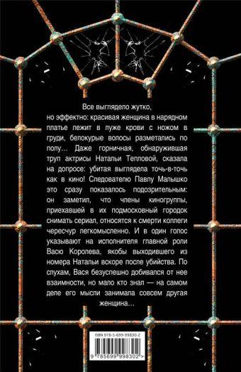 Смерть ей не к лицу Валерия Вербинина