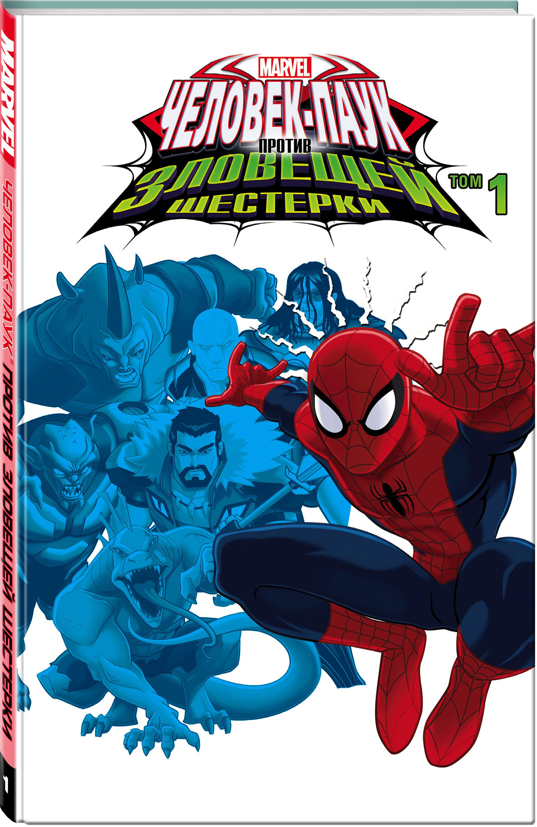 Караманья Дж. Человек-Паук против Зловещей Шестерки. Том 1 76057 человек паук последний бой воинов паутины