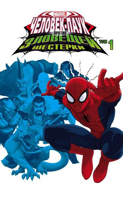 Человек-Паук против Зловещей Шестерки. Том 1 - фото 1
