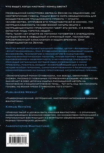Семиевие Нил Стивенсон