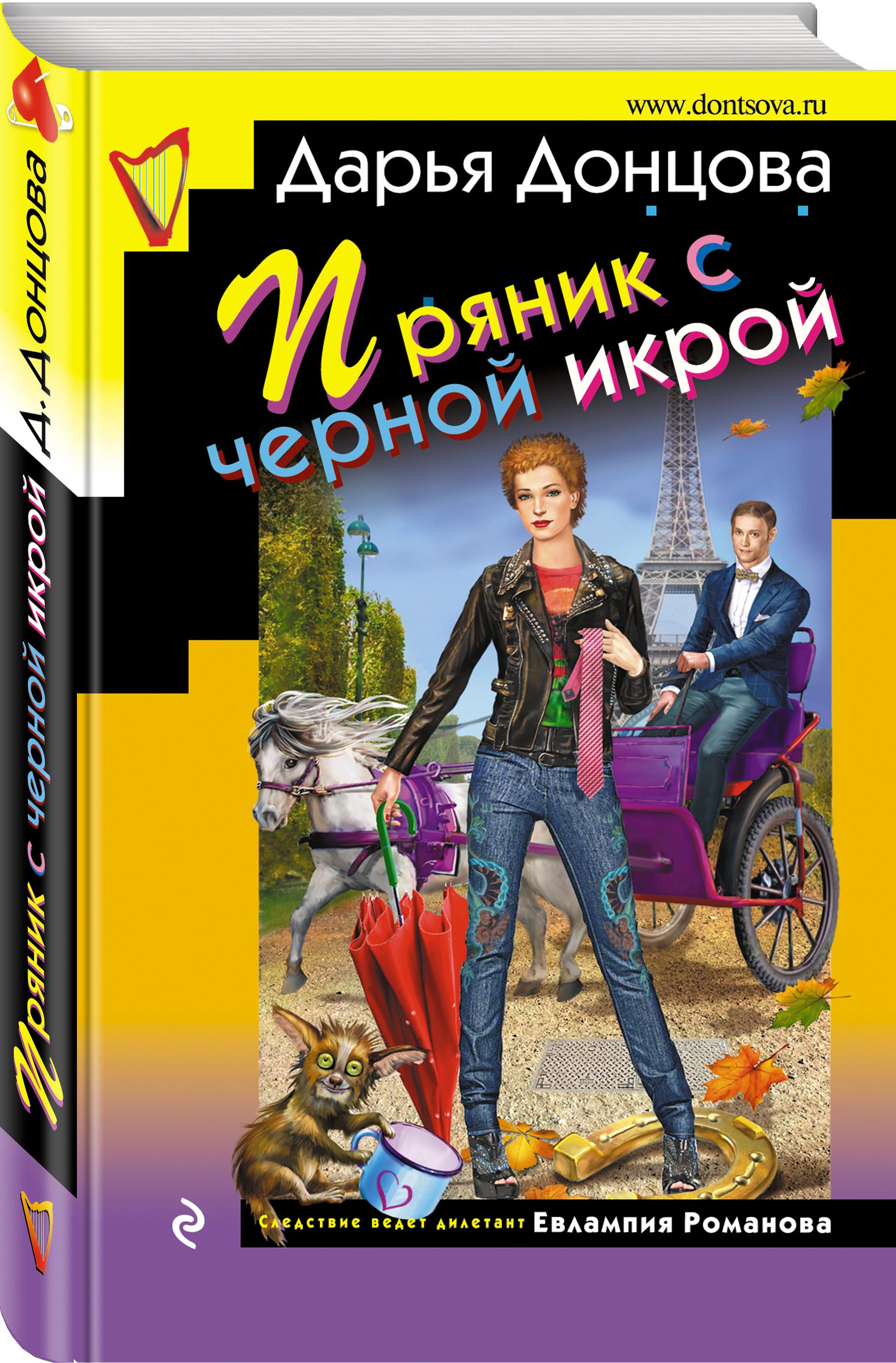 Донцова Дарья Аркадьевна Пряник с черной икрой