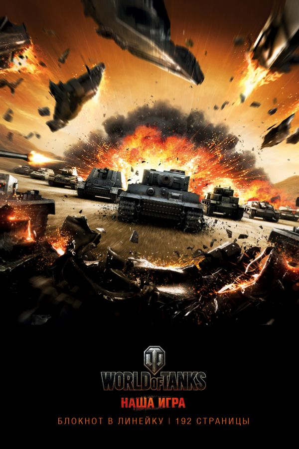 Блокноты. World of Tanks (Атака!)