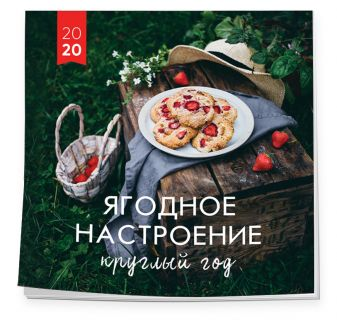 Динара Снижевская - Ягодное настроение круглый год. Календарь настенный на 2020 год (300х300 мм) обложка книги