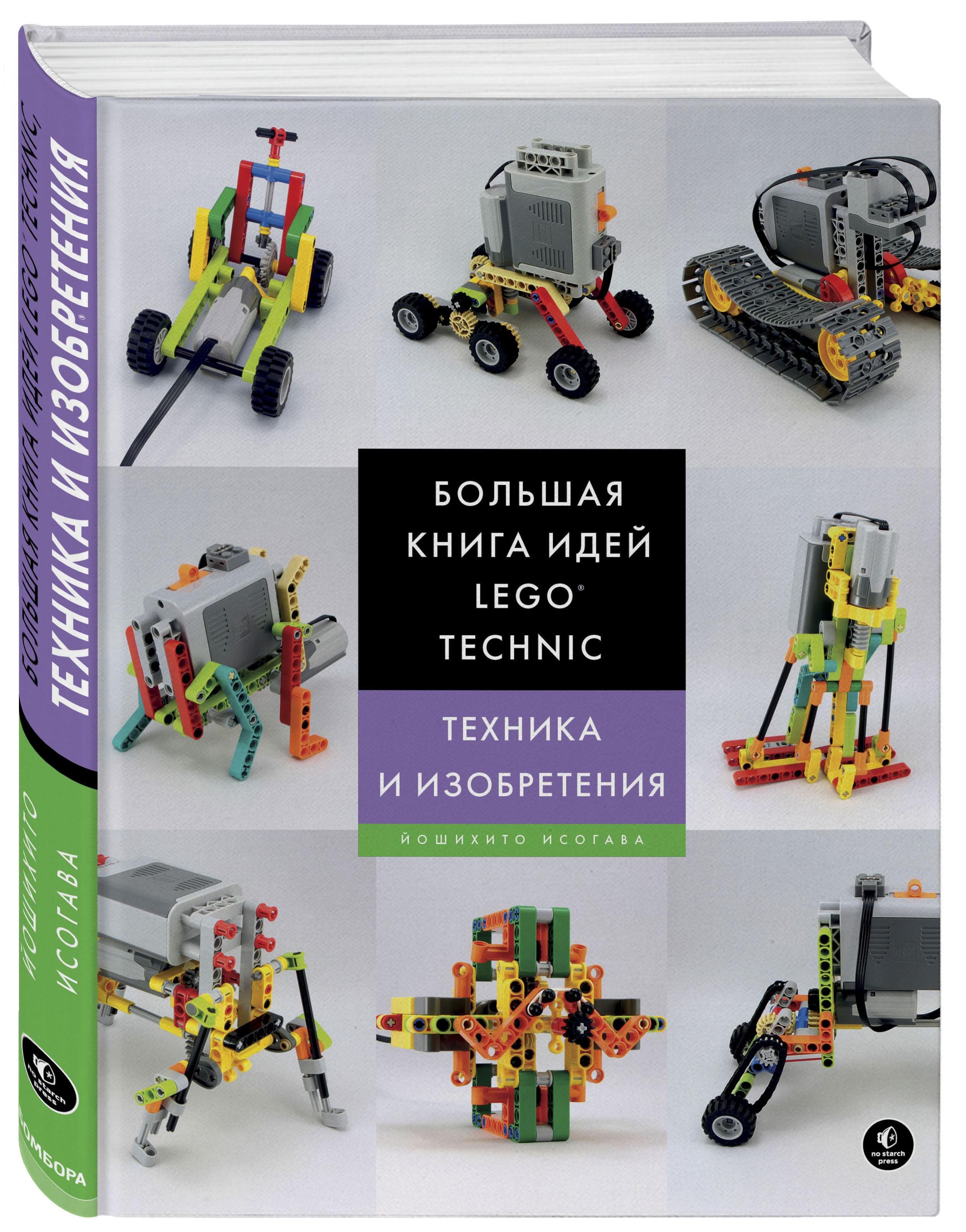 Йошихито Исогава Большая книга идей LEGO Technic. Техника и изобретения