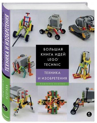 Большая книга идей LEGO Technic. Техника и изобретения Исогава Й.