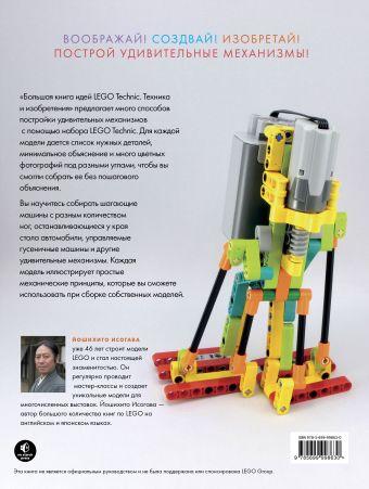 Большая книга идей LEGO Technic. Техника и изобретения Йошихито Исогава