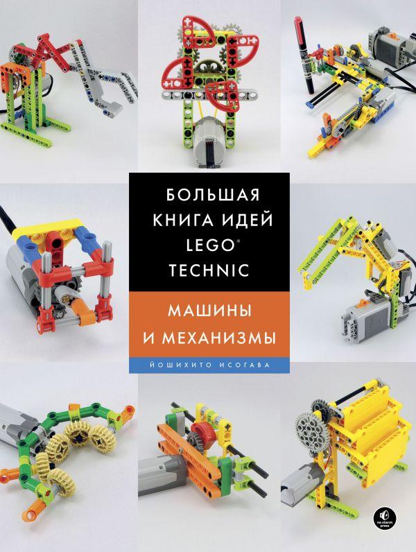 Исогава Йошихито Большая книга идей LEGO Technic. Машины и механизмы