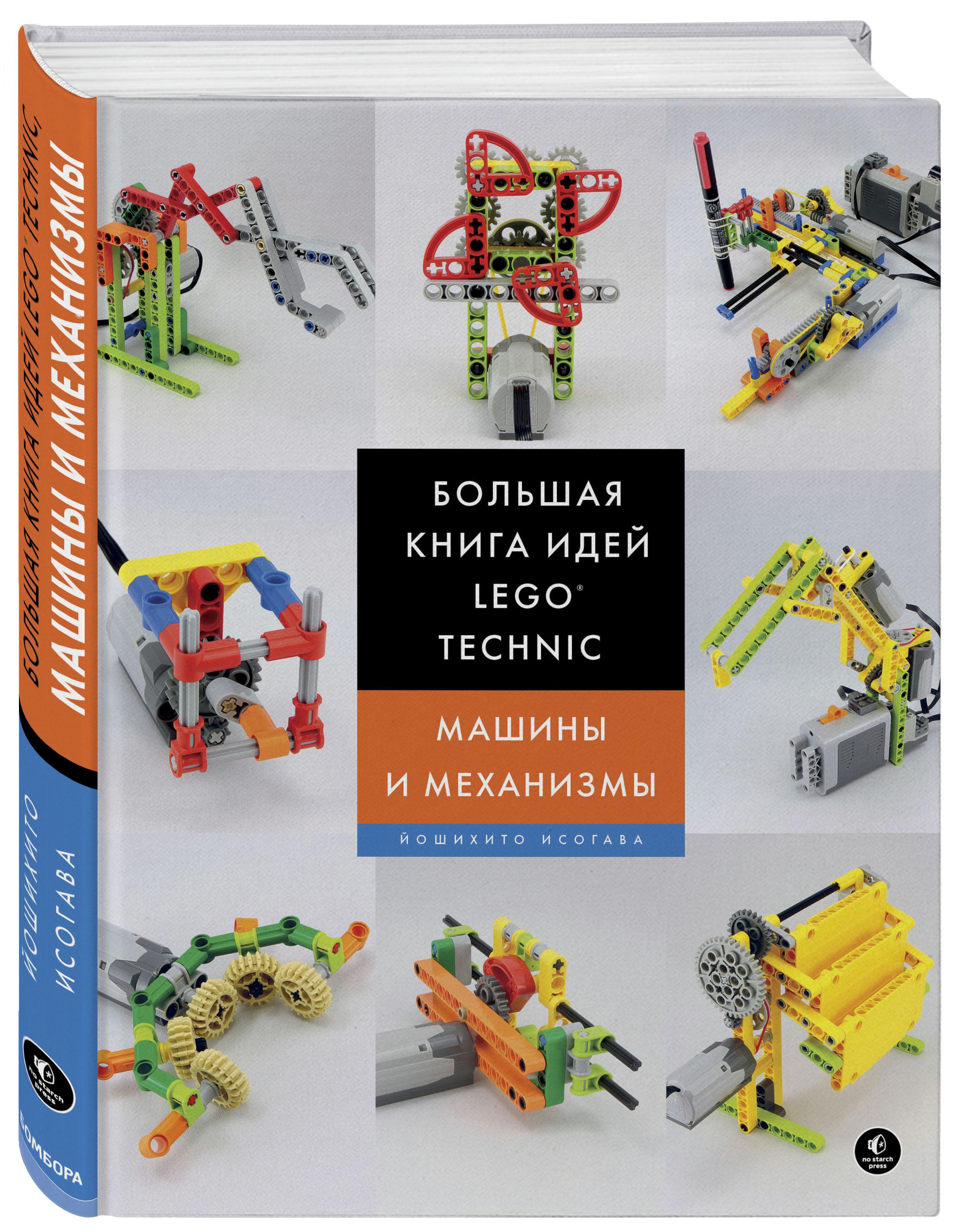 Исогава Й. Большая книга идей LEGO Technic. Машины и механизмы 2000708 lego education набор с запасными частями машины и механизмы 1