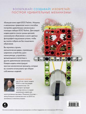 Большая книга идей LEGO Technic. Машины и механизмы Йошихито Исогава