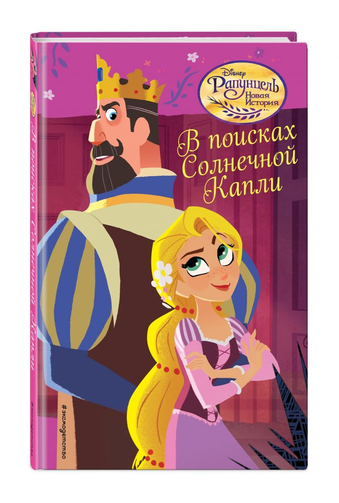 Адаптация Кэти Маккалоу - В поисках Солнечной Капли обложка книги