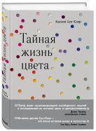 Сен-Клер К. - Тайная жизнь цвета' обложка книги