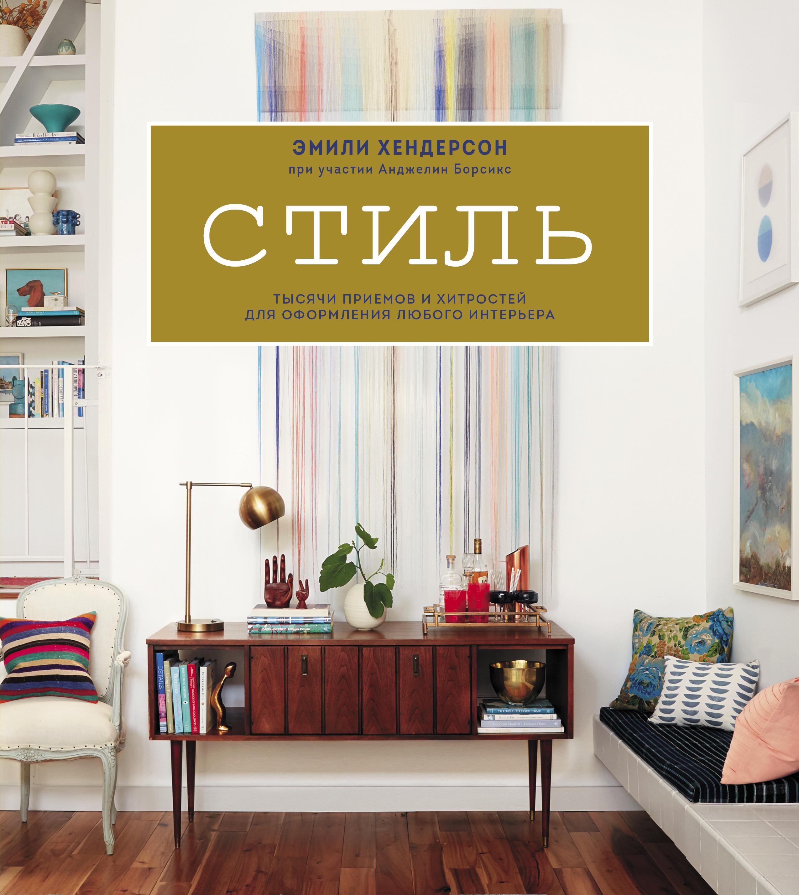 Стиль. Тысячи приемов и хитростей для оформления любого интерьера от book24.ru