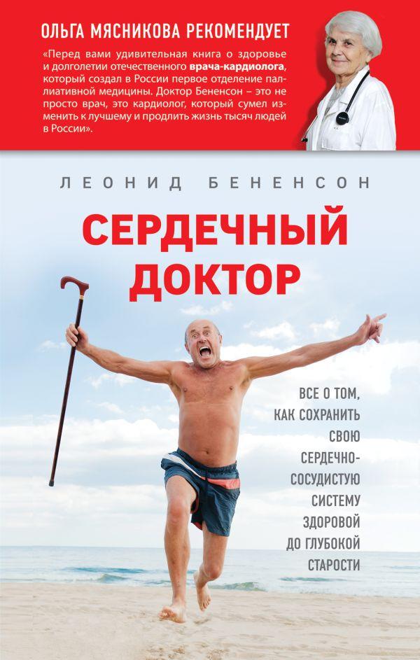 Бененсон Леонид Израилевич Сердечный доктор