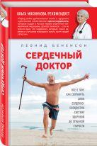 Бененсон Л.И. - Сердечный доктор' обложка книги
