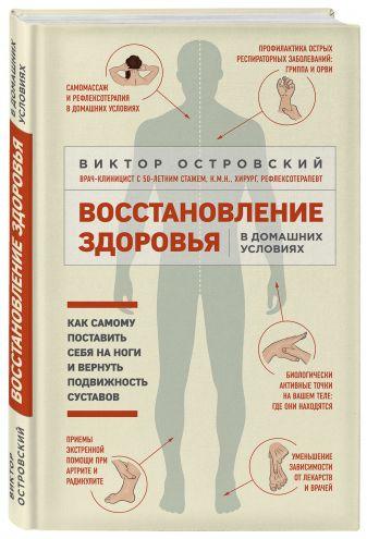 Виктор Островский - Восстановление здоровья в домашних условиях. Как поставить себя на ноги и вернуть подвижность суставов обложка книги