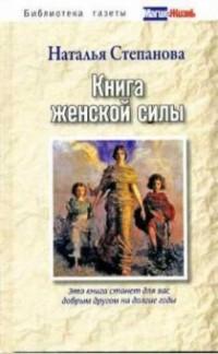 Степанова Н. Книга женской силы. Степанова Н. цена 2017